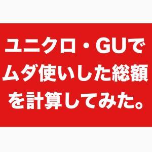 【衝撃】ユニクロ・GUでムダ使いした総額を計算してみた。