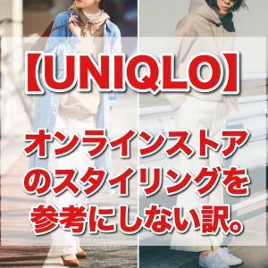 UNIQLOオンラインストアのスタイリングを参考にしない訳。