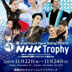 NHK杯2019パブリックビューイング情報