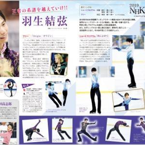NHK杯、練習券12:00~大放出(^^;)本日発売ステラほか。