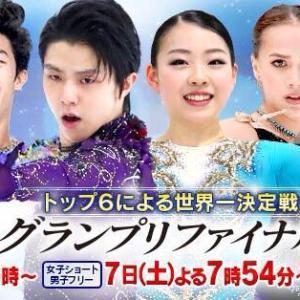 今夜放送!報ステ21:54~&12/6からのTV情報~(ついにGPF2019!)