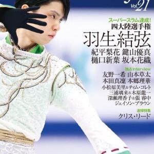 本日発売Life21+【動画】プロバレエダンサーが羽生結弦さんの演技を分析したらやばかった。(ヤマカイさん、熱く語る)