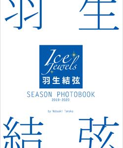 本日発売!SEASON PHOTOBOOK 2019-2020