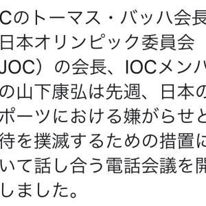 日本スポーツ界の嫌がらせについて、IOCバッハ会長とJOC山下会長が電話会議