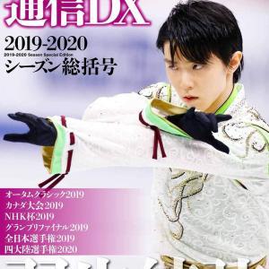 本日発売、送信DX シーズン総括号!(忘れとったよ〜)