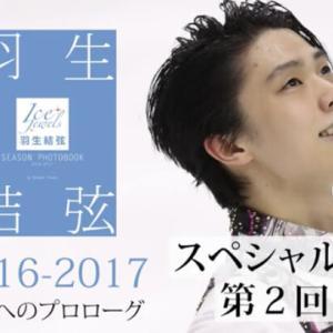 【動画】田中さんスペシャルトーク第2回(前編)SEASON PHOTOBOOK2016-2017