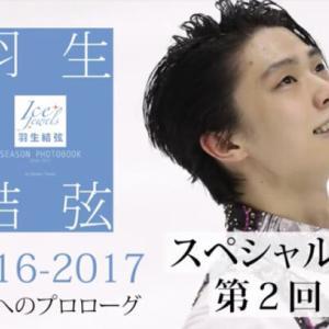 【動画】田中さんスペシャルトーク第2回(後編)SEASON PHOTOBOOK2016-2017