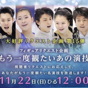 本日放送!もう一度観たいあの演技 12時〜+11/22からのテレビ情報〜(^^)/