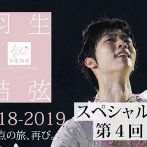 【動画】田中さんスペシャルトーク第4回(前編)SEASON PHOTOBOOK2018-2019