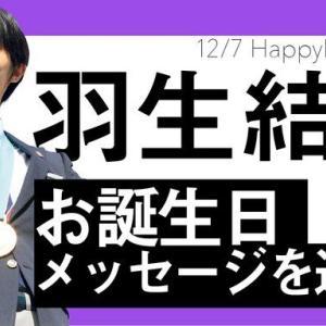 仙台タウン、お誕生日メッセージを募集!+結弦展グッズ第6弾はトートバッグ!