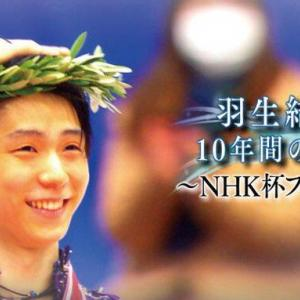 11/26からのテレビ情報~(^^)/(10年間の軌跡~、NHK杯)
