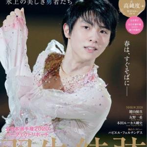 キスクラ表紙来た!見てはイケナイお写真が…( ;´Д`)+【動画】スケカナ、チャレンジ杯?