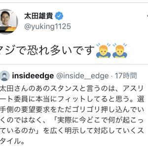 ダメだ!太田さん、アンチのツイを引用…(・・;)