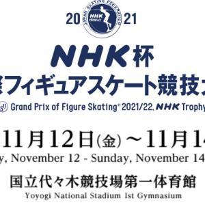 NHK杯チケット情報、来た(・・;)+気になっていたTBAは…