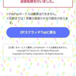 PayPay残高が貯まるサイト