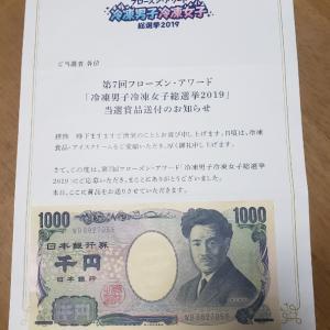 当選品、現金1000円届く