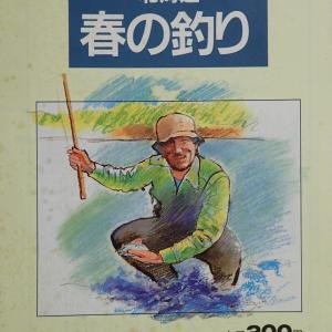 コロナ特別編 春の釣り
