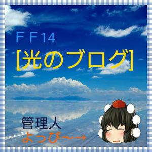 FF14[光のブログ]第1回