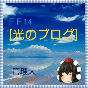 FF14[光のブログ]第2回