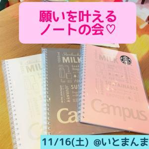願いを叶えるノートの会♡