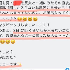 """""""ミラコー連発!オンラインサロンでやさしいママに"""""""