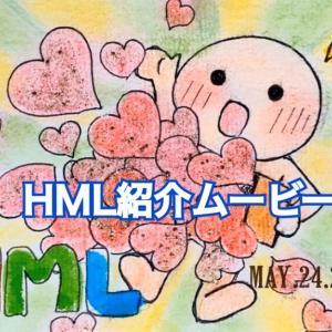 HML紹介ムービー