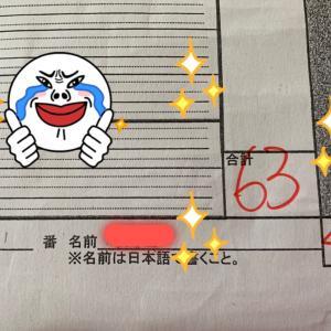 不登校次男、4年ぶりのテストの結果!