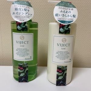 VIJECT VG シャンプー・トリートメント(エアリー)