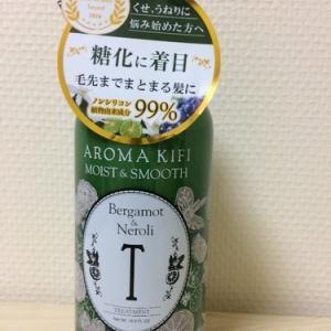香りが良い~「ビジナル AROMA KIFI モイスト&スムース トリートメント 」