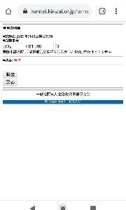 ≪きんざい≫ DCプランナー2級試験 合格発表!!