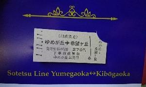 ≪雑記≫ 1.11.11の印字をしたゆめきぼ切符を購入しました!!