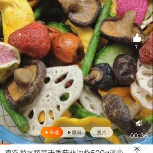 野菜と果物チップス@淘宝ショッピング