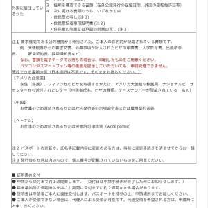 【永住権申請】犯罪経歴証明→アポスティーユ申請まで(日本にて)