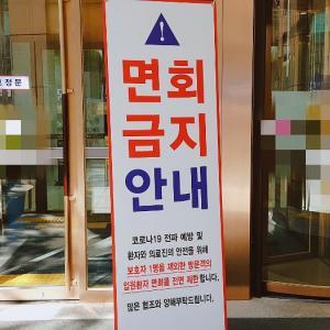 韓国の病院の様子 (2020年6月)