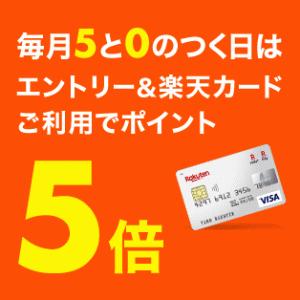 楽天マラソン 7〜9店舗目購入