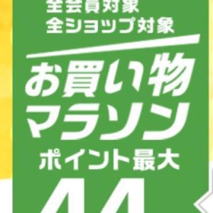 楽天マラソン2〜4店舗目