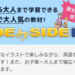 ネイティブキャンプSide by Side1終了&カウンセリング