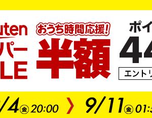 楽天SS購入品紹介【2】