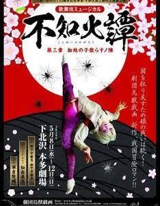✴︎ 歌舞伎ミュージカル 不知火譚 ~第三章 蜘蛛の子散らすノ陣~観劇