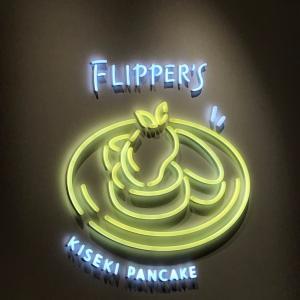 ✴︎奇跡のパンケーキ FLIPPER'S で月一未来会議