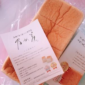 ✴︎高級生食パン専門店「乃が美」の食パン
