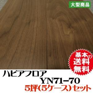 【捨貼用】フロア 床暖房対応 ハピアフロア 銘木柄 YN71-70(22kg/1坪入)