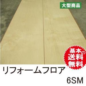 リフォームフロア【捨貼用】6SM(25kg/1.5坪入)(B品/アウトレット)送料込み