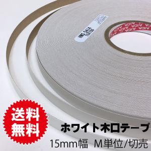 ホワイトポリ用木口テープ(粘着タイプ) 15mm幅 M単位(A品)送料込み