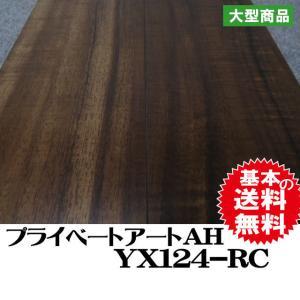 【捨貼用】フロア プライベートアートAH YX124-RC(22kg/1坪入)(B品)