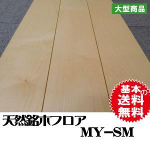 【捨貼用】天然銘木フロア MY-SM(28kg/1坪入)(B品/アウトレット)送料込み