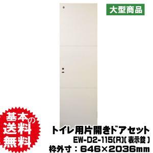 トイレ用片開きドアセット EW-D2-115(R)(対応壁厚79~90mm)PAL(25kg)