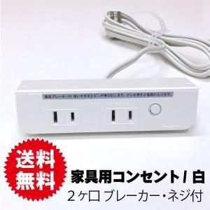 家具用2ヶ口コンセントNC-1516NNLブレーカー付 (白色) A品 送料込み