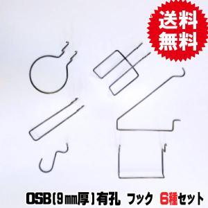 9mm厚有孔ボード用フック お買い得セットS