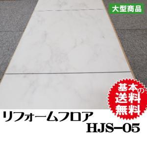 【捨貼用】オリジナルリフォームフロア HJS-05(12kg/1坪入)(B品/アウトレット)送料